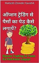 ऑप्शन ट्रेडिंग से पैसों का पेड़ कैसे लगायें?: Option Trading Se Paiso Ka Ped Kaise Lagaye (Hindi Edition)
