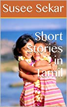 Short Stories in Tamil (Tamil Edition)