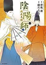 陰陽師 瀧夜叉姫(5) (RYU COMICS)