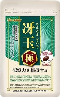 冴玉極 [ イチョウ葉サプリメント/DMJえがお生活]イチョウ葉 フラボノイド (カプセルタイプ) DHA EPA 日本製 31日分