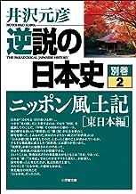 表紙: 逆説の日本史 別巻2 ニッポン風土記[東日本編] | 井沢元彦