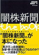 表紙: 闇株新聞 the book | 闇株新聞編集部