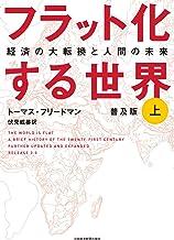 表紙: フラット化する世界 経済の大転換と人間の未来〔普及版〕(上) (日本経済新聞出版) | トーマス・フリードマン