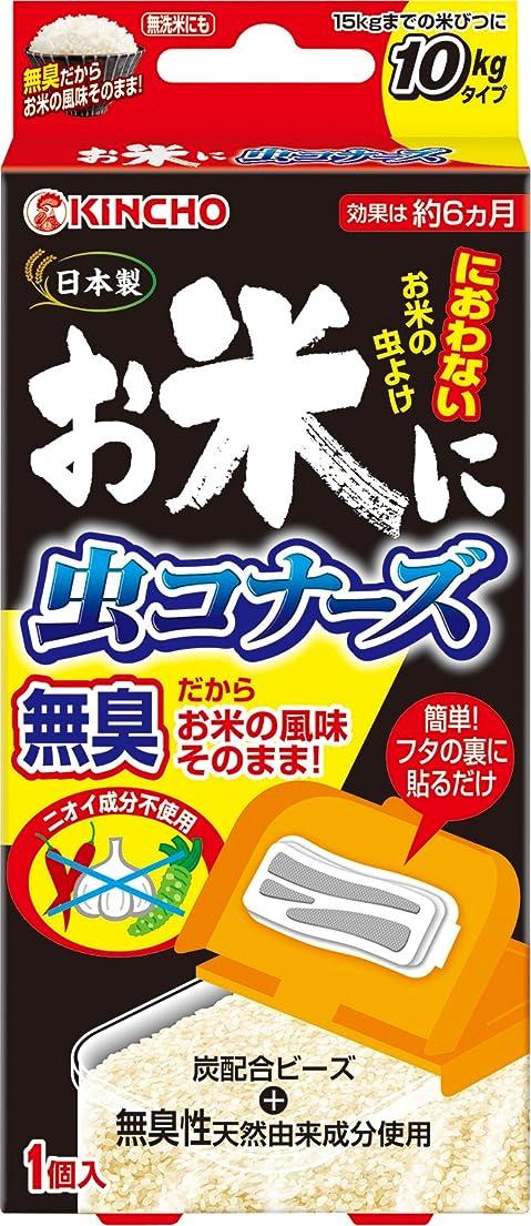 強化混沌プーノKINCHO お米に虫コナーズ におわない米びつ用防虫剤 15kgタイプ 無臭
