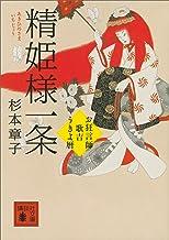 表紙: 精姫様一条 お狂言師歌吉うきよ暦 (講談社文庫) | 杉本章子