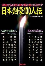 表紙: 日本剣豪100人伝 | 歴史群像編集部