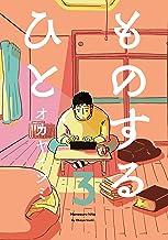 表紙: ものするひと 3 (ビームコミックス) | オカヤ イヅミ