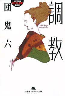 調教 (幻冬舎アウトロー文庫)