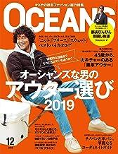 OCEANS 2019年12月号 [雑誌]
