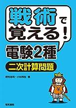 表紙: 戦術で覚える!電験2種二次試験計算問題   野村浩司
