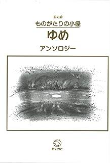 ゆめ (銀の鈴 ものがたりの小径)