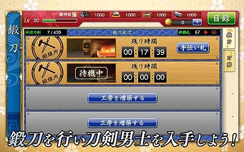 『刀剣乱舞-ONLINE- Pocket for Amazon』の4枚目の画像