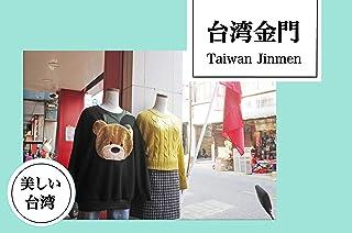 台湾 金門