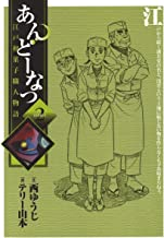 表紙: あんどーなつ 江戸和菓子職人物語(2) (ビッグコミックス) | テリー山本