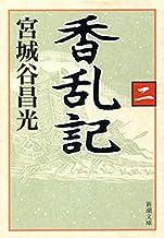表紙: 香乱記(二)(新潮文庫)   宮城谷 昌光