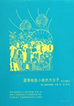 Miss Pettigrew Lives for a Day-image text rare version (Chinese Edition)