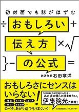 表紙: 初対面でも話がはずむ おもしろい伝え方の公式 | 石田章洋