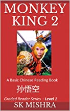 sun wukong novel