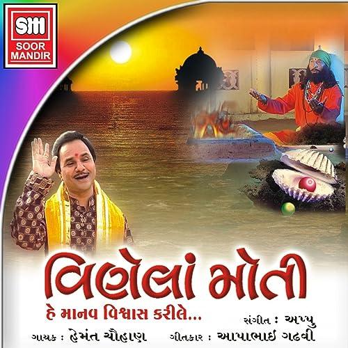 He manav vishwas kari le || by hemant chauhan || harshadmandaliya.