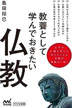 教養として学んでおきたい仏教 (マイナビ新書)