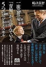 表紙: 一流の男が「育児」から学んでいる5つのビジネススキル (角川フォレスタ) | 嶋津 良智