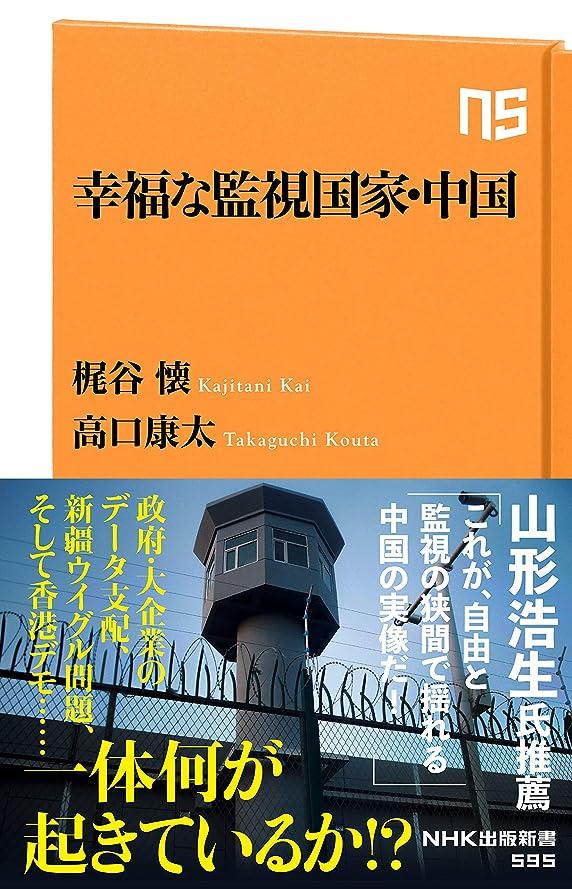 幸福な監視国家?中国 (NHK出版新書)