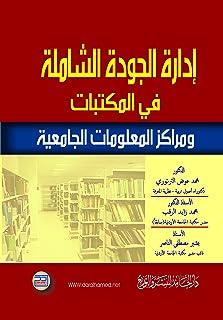 إدارة الجودة الشاملة في المكتبات و مراكز المعلومات الجامعية