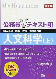 公務員Vテキスト (21) 人文科学(上) 第10版 (地方上級・国家一般職・国税専門官 対策)