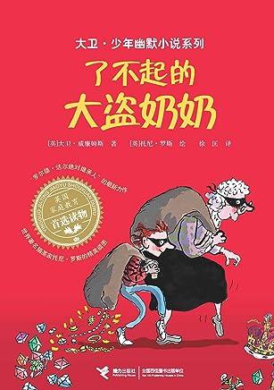 """了不起的大盗奶奶(""""罗尔德·达尔继承人""""的获奖作品,斩获红房子儿童图书奖、英国国家图书奖,令人动容又捧腹的幽默成长小说) (大卫·少年幽默小说系列)"""