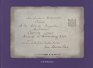 J.S.バッハ 自筆譜版 ブランデンブルク協奏曲 第5番 BWV1050 (No.705)