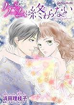 ハーレクインオフィスセット 2021年 vol.12 (ハーレクインコミックス)