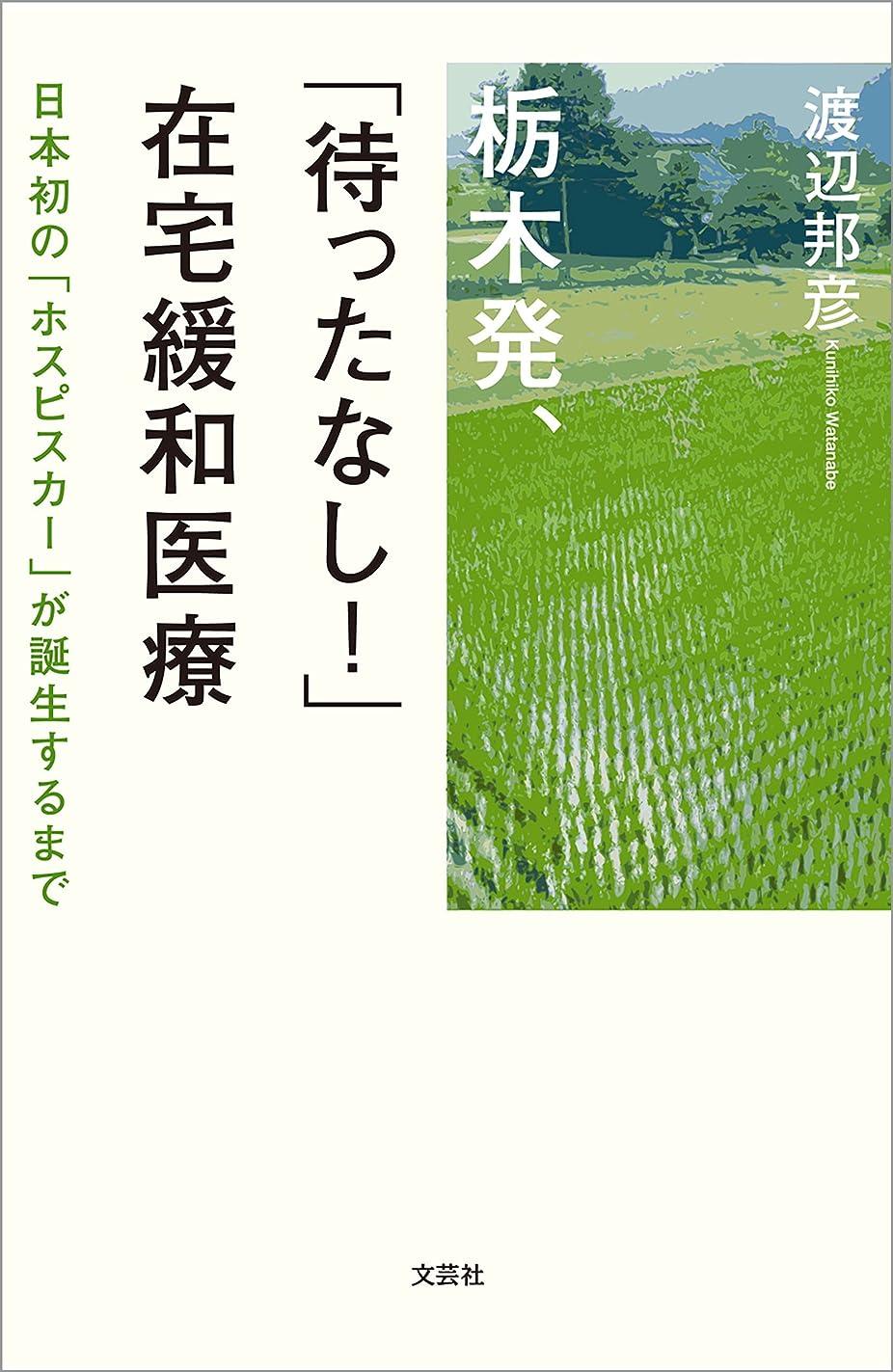 タイプライターシャックル矩形栃木発、「待ったなし!」在宅緩和医療 日本初の「ホスピスカー」が誕生するまで