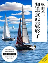 Sailing: Everything You Need To Know (Chinese Edition)