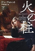 表紙: 火の柱(下) (扶桑社BOOKSミステリー) | 戸田裕之
