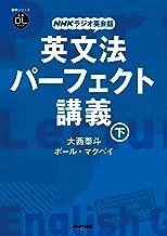 表紙: NHKラジオ英会話 英文法パーフェクト講義 下 音声DL BOOK | ポール・マクベイ