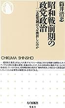 表紙: 昭和戦前期の政党政治 ──二大政党制はなぜ挫折したのか (ちくま新書) | 筒井清忠