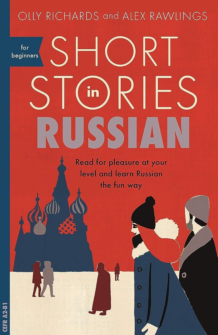異なる驚かす飛行機Short Stories in Russian for Beginners: Read for pleasure at your level, expand your vocabulary and learn Russian the fun way! (Foreign Language Graded Reader Series) (English Edition)