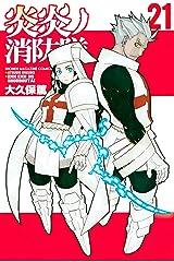 炎炎ノ消防隊(21) (週刊少年マガジンコミックス) Kindle版