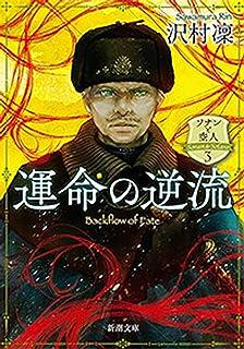 運命の逆流―ソナンと空人3―(新潮文庫)
