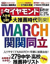表紙: 週刊ダイヤモンド 2020年3/14号 [雑誌] | 週刊ダイヤモンド編集部