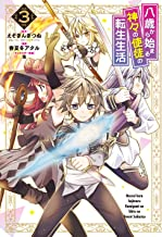 八歳から始まる神々の使徒の転生生活(3) (ガンガンコミックス UP!)