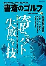 表紙: 書斎のゴルフ VOL.39 読めば読むほど上手くなる教養ゴルフ誌 (日本経済新聞出版)   日本経済新聞出版社
