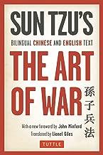 لوحة فنية of War: bilingual الصيني و باللغة الإنجليزية نص (إصدار كامل)