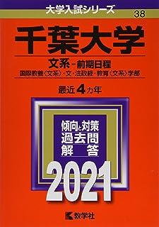 千葉大学(文系−前期日程) (2021年版大学入試シリーズ)