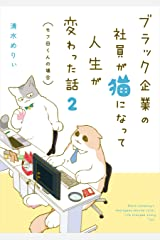 ブラック企業の社員が猫になって人生が変わった話2 モフ田くんの場合 (コミックエッセイ) Kindle版