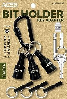 エース(ACEG) ビットホルダー キーアダプター 3個セット ブラック 引上げ脱着 カラビナ付き キーリリース キーホルダー