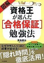 表紙: 図解・資格王が選んだ[合格保証]勉強法 | 高島 徹治