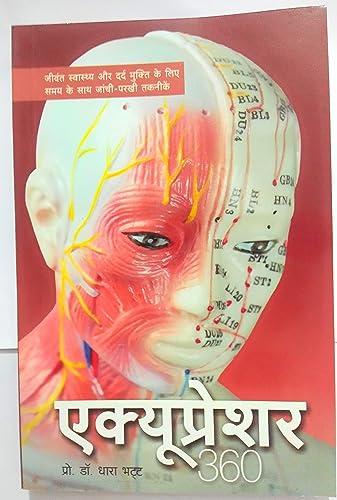 Acupressure 360 Book In Hindi By ACi Acupressure Health Care India