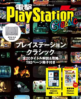 電撃PlayStation 2019年1月号 増刊 電撃PlayStation Classic