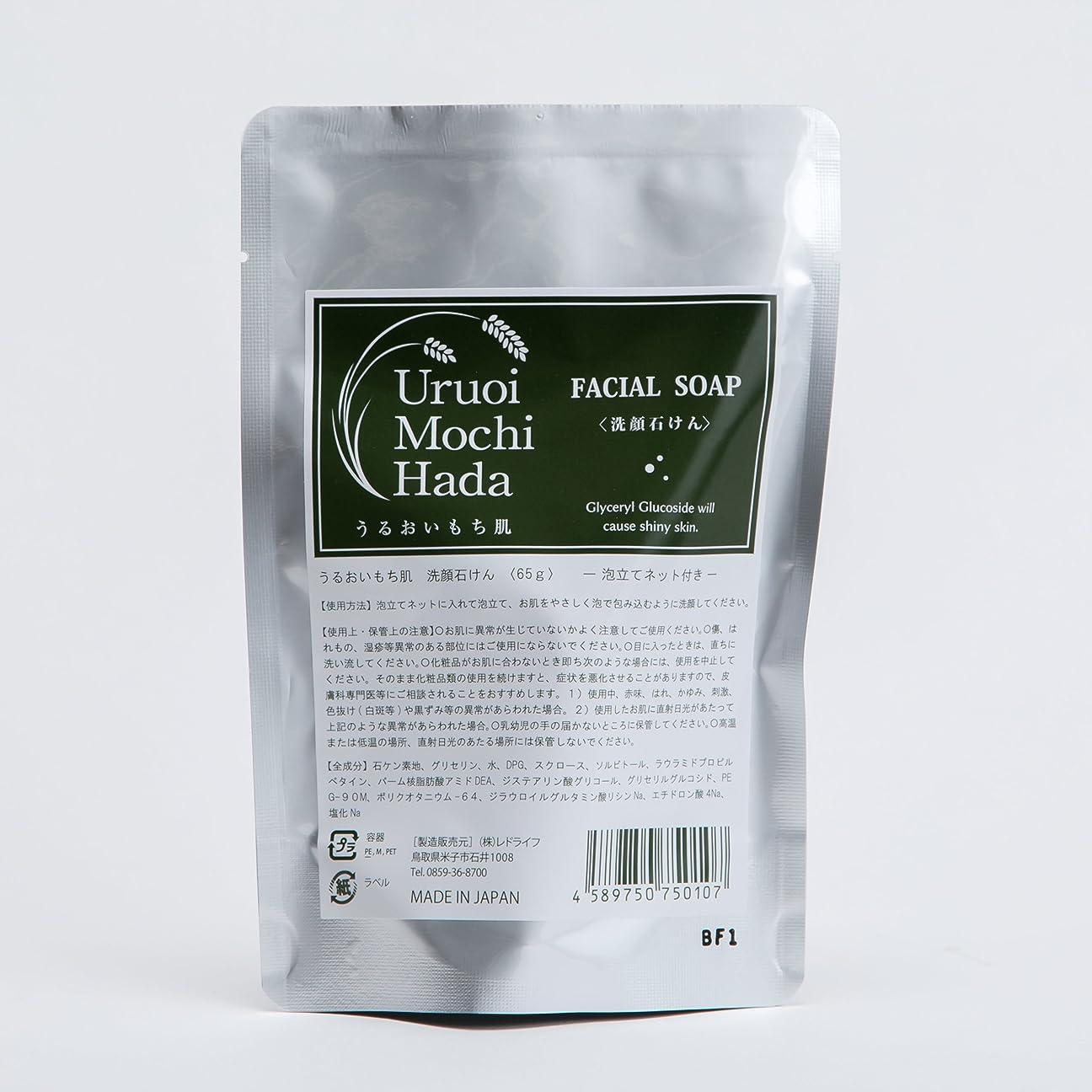 差し迫った複製置換うるおいもち肌 洗顔石けん(泡立てネット付き) 65g 「日本酒保湿成分(グリセリルグルコシド)配合」「4種の天然成分配合:グリセリン、スクロース、ソルビトール、食塩」「無添加:合成香料、合成着色料、鉱物油、シリコン、酸化防止剤、紫外線吸収剤、防腐剤、アルコール」